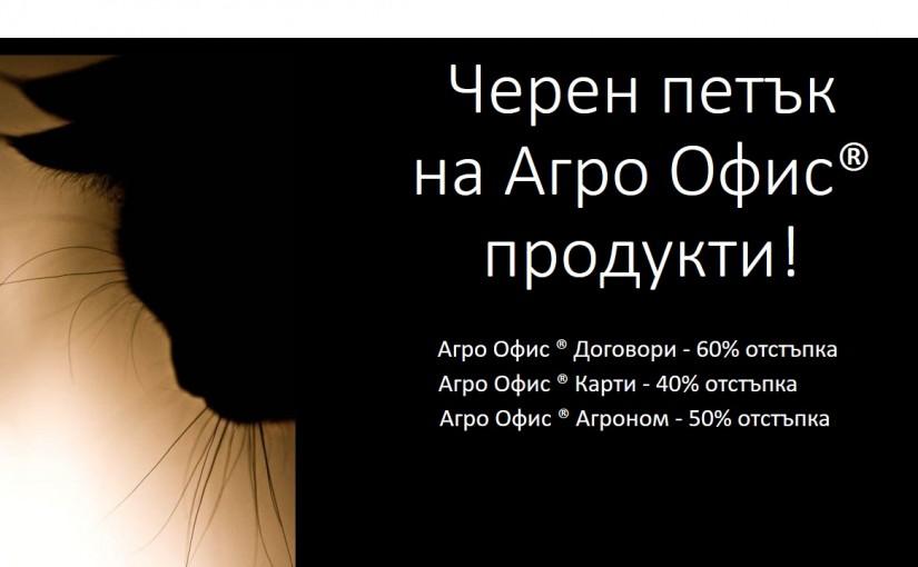 Черен петък на Агро Офис® Продукти!